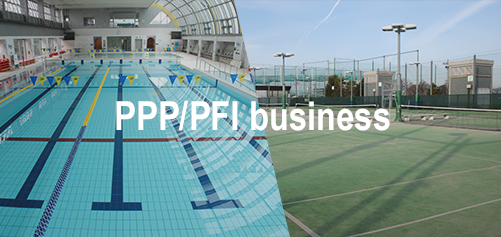 PPP・PFI事業