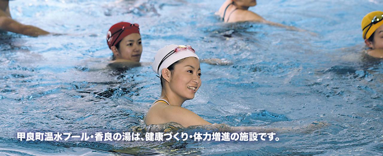 甲良町温水プール・香良の湯は、健康づくり・体力増進の施設です。