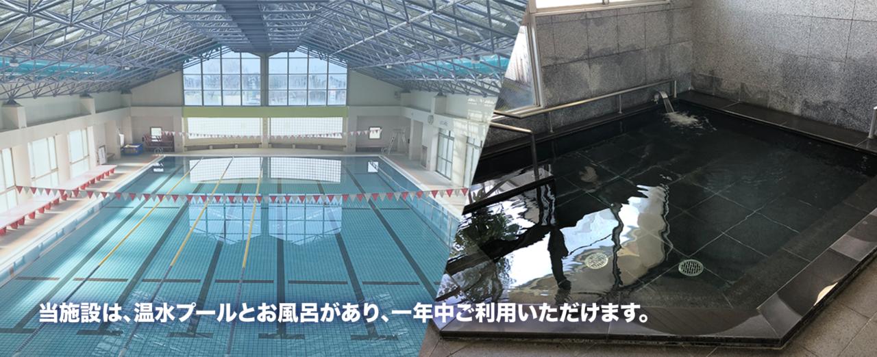 当施設は、温水プールとお風呂があり、一年中ご利用いただけます。