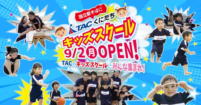 JR 中央線国立駅~立川駅間の高架下に 子ども向け体操教室「TAC くにたち」を 2019 年 9 月に開校します